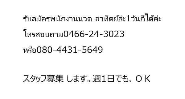 Fujisawa สรรหาพนักงานนวดแผนไทย (จังหวัดคานากา)